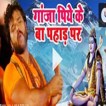 भोजपुरी Bolbam poster