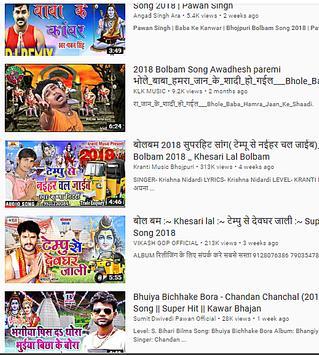 भोजपुरी Bolbam screenshot 1