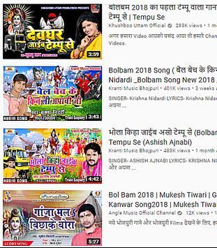 भोजपुरी Bolbam screenshot 2