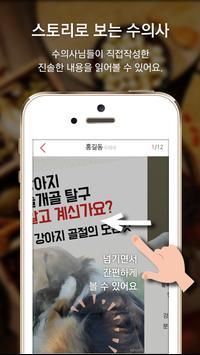 핏어펫(PIT-A-PET)동물병원, 수의사 찾기 서비스 poster