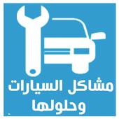 مشاكل السيارات وحلولها icon