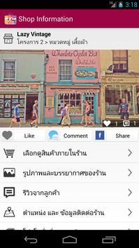 Jatajak Shop apk screenshot
