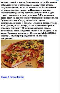 Пицца делать apk screenshot