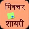 Picture Shayari icon