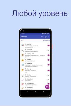 Английский в уведомлениях с RMMBR apk screenshot
