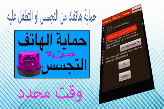 إحمي هاتفك من تجسس مجاني joke screenshot 1