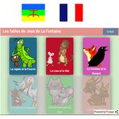 Fables de Jean de La Fontaine icon