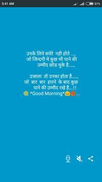 Social Voice apk screenshot