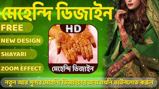2018 Mehndi Design HD - Bengali Mehndi Design Free poster