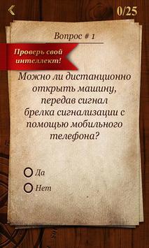 Викторина: Интересно знать! apk screenshot