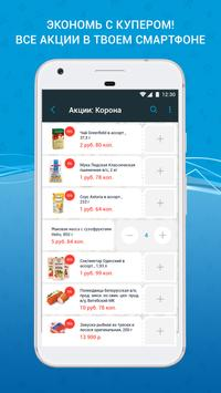 Купер screenshot 1