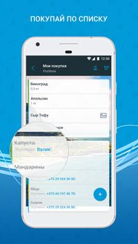 Купер screenshot 3