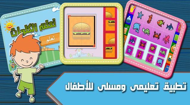 تعليم الكلمات الاساسيه للصغار تصوير الشاشة 8