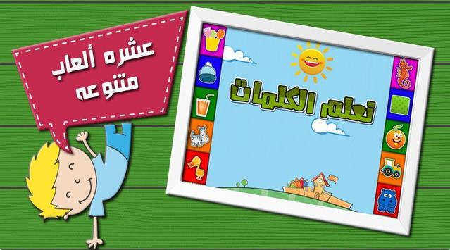 تعليم الكلمات الاساسيه للصغار تصوير الشاشة 1