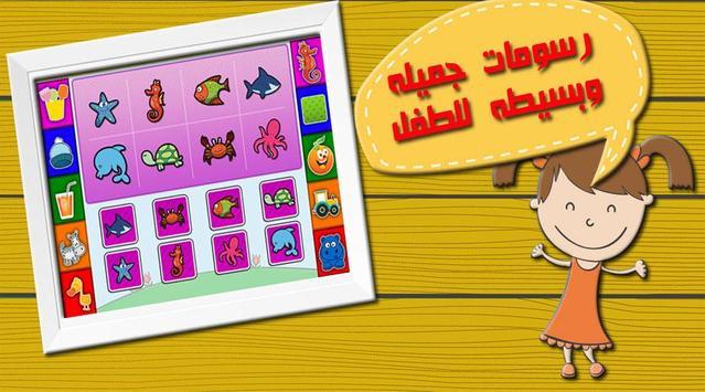 تعليم الكلمات الاساسيه للصغار تصوير الشاشة 2