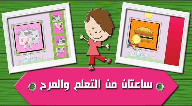 تعليم الكلمات الاساسيه للصغار تصوير الشاشة 3