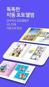 피즐 - 포토북, 포토앨범, 자동앨범, 스마트앨범, 포토북만들기, 포토북제작 poster