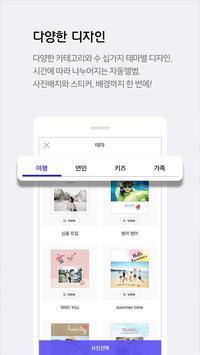 피즐 - 포토북, 포토앨범, 자동앨범, 스마트앨범, 포토북만들기, 포토북제작 apk screenshot