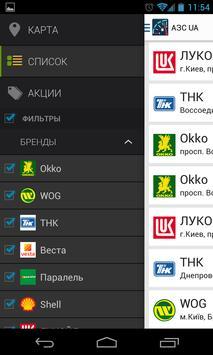 АЗС UA: Заправки в Украине apk screenshot
