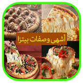 أشهى وصفات بيتزا--pizza icon