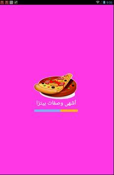 أشهى وصفات بيتزا--pizza poster