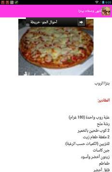 أشهى وصفات بيتزا--pizza apk screenshot