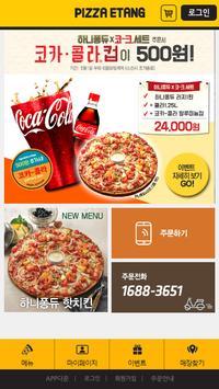 피자에땅 poster