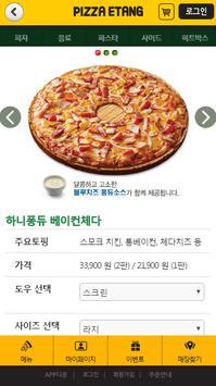 피자에땅 apk screenshot