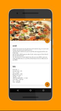 Pizza Recipes in Hindi apk screenshot