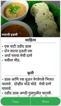 Nasta recipes in marathi apk download free health fitness app nasta recipes in marathi apk screenshot forumfinder Image collections