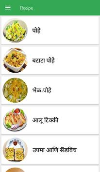 Nasta recipes in marathi apk download free health fitness app nasta recipes in marathi poster forumfinder Gallery