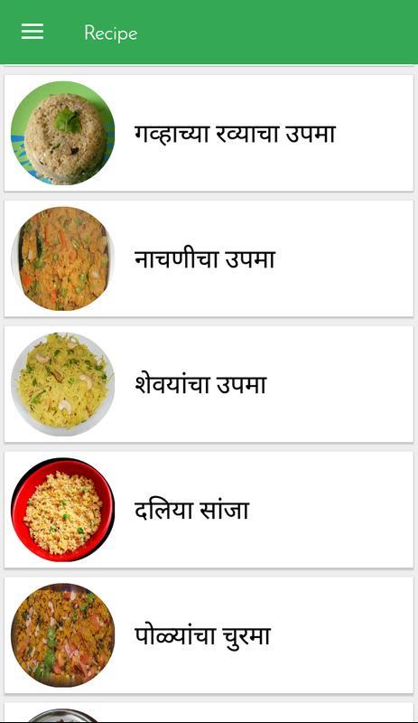 Nasta recipes in marathi descarga apk gratis salud y bienestar nasta recipes in marathi poster nasta recipes in marathi captura de pantalla de la apk forumfinder Gallery