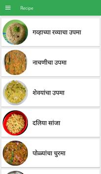 Nasta recipes in marathi apk download free health fitness app nasta recipes in marathi poster nasta recipes in marathi apk screenshot forumfinder Image collections