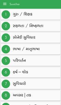Gujarati Suvichar(Quotes) poster