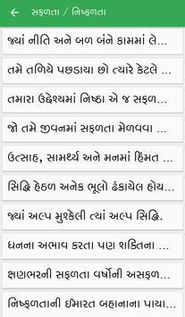 Gujarati Suvichar(Quotes) screenshot 1