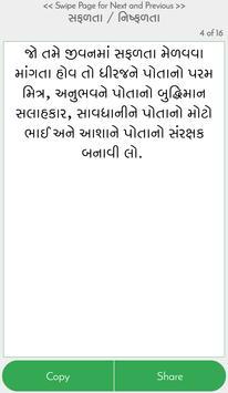 Gujarati Suvichar(Quotes) screenshot 2