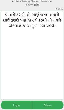 Gujarati Suvichar(Quotes) screenshot 3