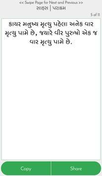 Gujarati Suvichar(Quotes) screenshot 4