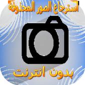استرجاع الصور القديمة 2017 icon