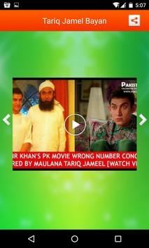 Molana Tariq Jameel Bayans apk screenshot