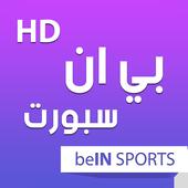 Ben Sport HD - بين سبورت مباشر icon