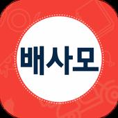 배달음식을 사랑하는 모임(배사모) icon