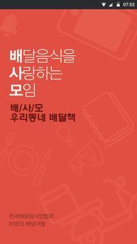 배달음식을 사랑하는 모임(배사모) poster