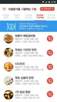 배달음식을 사랑하는 모임(배사모) screenshot 2