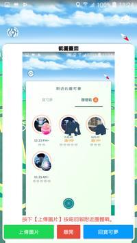 大家報寶貝 imagem de tela 2
