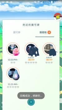大家報寶貝 imagem de tela 3