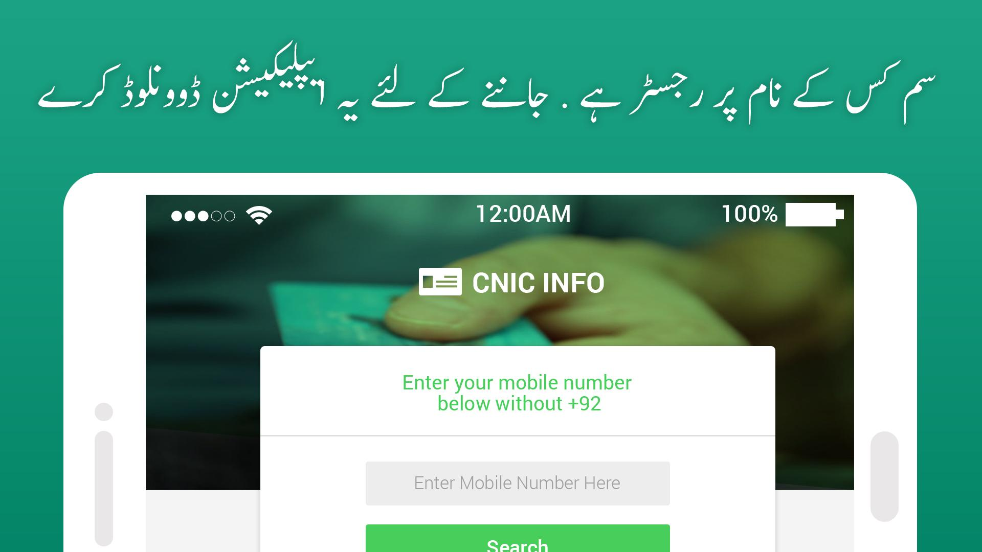 iTracker : Trace Mobile Number in Pakistan for Android - APK Download