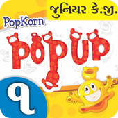 PopKorn Popup Series JR. KG. Term-1 (Guj. Med.) icon