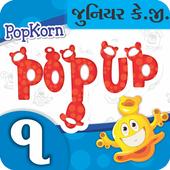 PopKorn Popup Series JR. KG. Term-1 (Guj. Med.) icon
