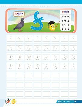 PopKorn Popup Series JR. KG. Term-1 (Guj. Med.) screenshot 3